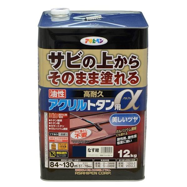 アサヒペン 油性塗料 油性高耐久アクリルトタン用α 12kg なす紺 B
