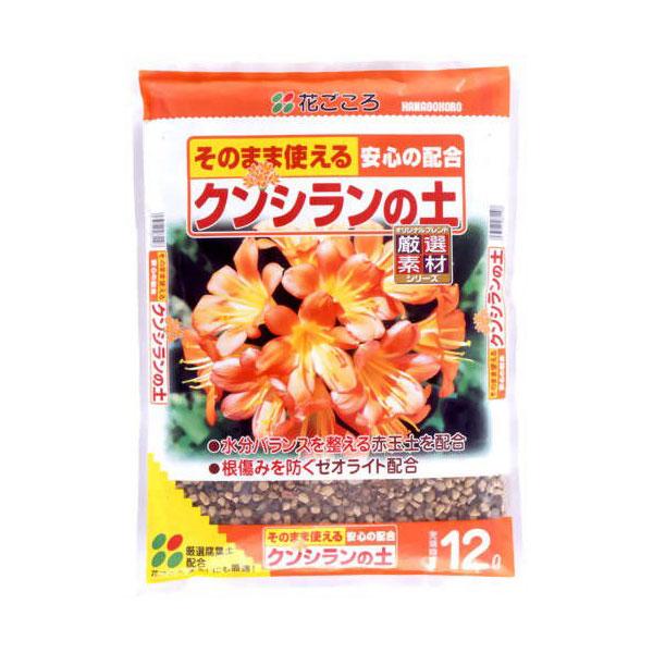根痛みを防ぐ 花ごころ クンシランの土 安心の定価販売 日本限定 12L ケース販売 ×4袋