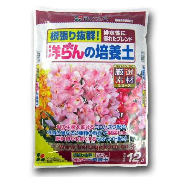 根の生育を助けるココナッツハスクを配合 花ごころ 洋らんの培養土 ×4袋 ケース販売 海外限定 2020 12L