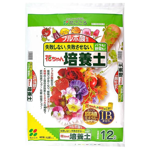 失敗しない 失敗させない バラも 野菜も 花ごころ 低価格 ケース販売 初回限定 フルボ酸配合 12L ×4袋 花ちゃん培養土
