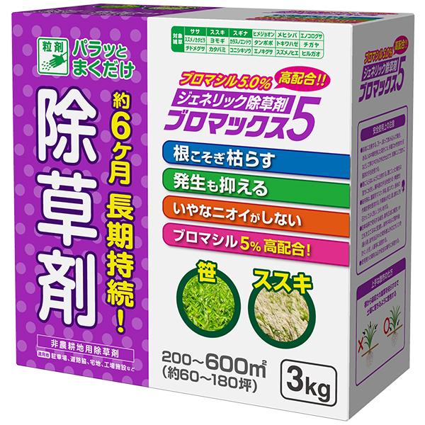 ハート 粒剤除草剤 ブロマックス5 3kg ×6個 ケース販売 A