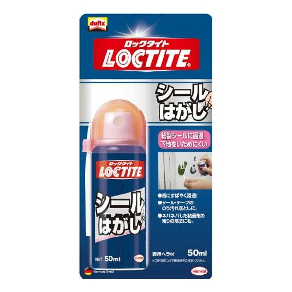 紙にすばやく浸透し、はがし易くします ヘンケルジャパン ロックタイト シールはがし DSH-501 50ml ×10個 小箱