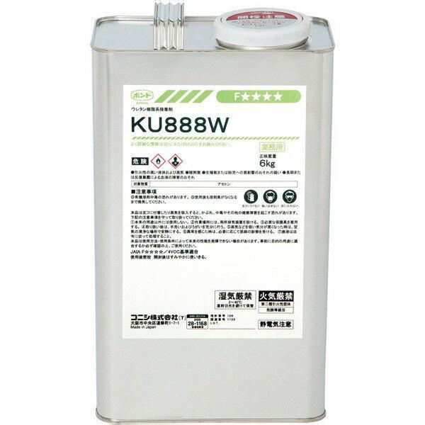 コニシ ボンド KU888W 6kg B