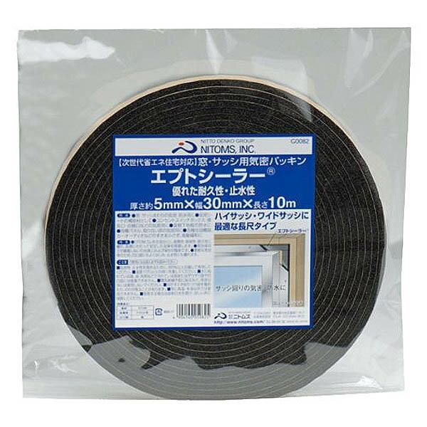 【B】テープ ニトムズ エプトンシーラー 気密 5×30×10 G0082×20個 大箱