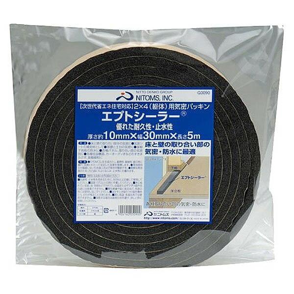 【B】テープ ニトムズ エプトンシーラー 躯体 10×30×5 G0090×20個 大箱