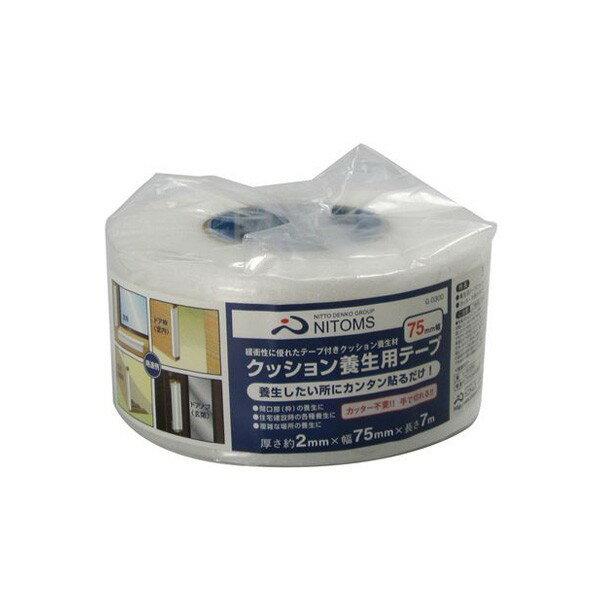 柱・枠の養生に ニトムズ クッション養生テープ75 75×7 G0300 ×36個 ケース販売