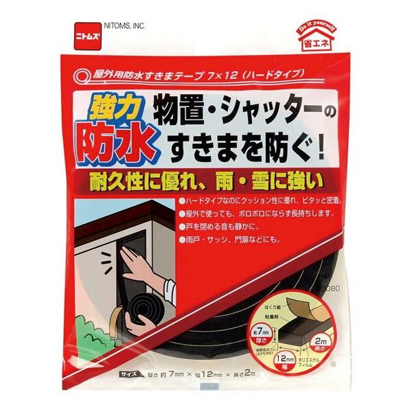 耐候性・止水性に優れ、屋外での使用に最適 ニトムズ 屋外用防水すきまテープ 7×12 E0080 ×100個 ケース販売