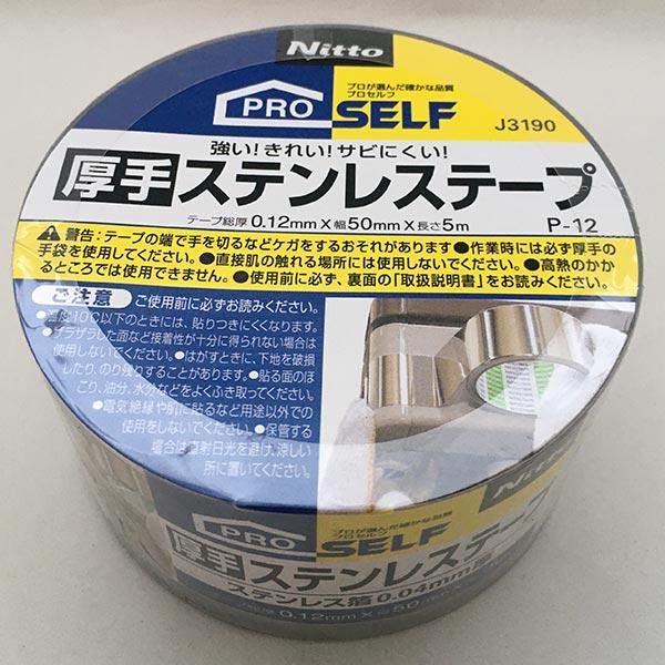 ニトムズ 厚手ステンレステープP-12 50×5 J3190×24個 大箱 B