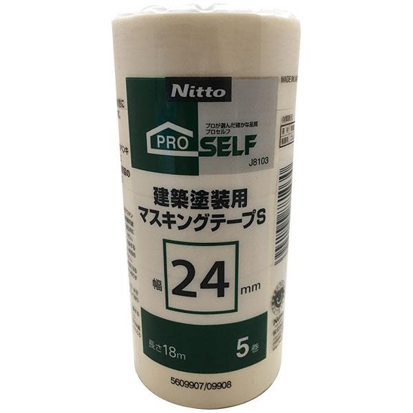 壁や塀などのペンキの塗り替えに ニトムズ 建築塗装用マスキングテープS 24×18 J8103 5巻 ×60個 ケース販売