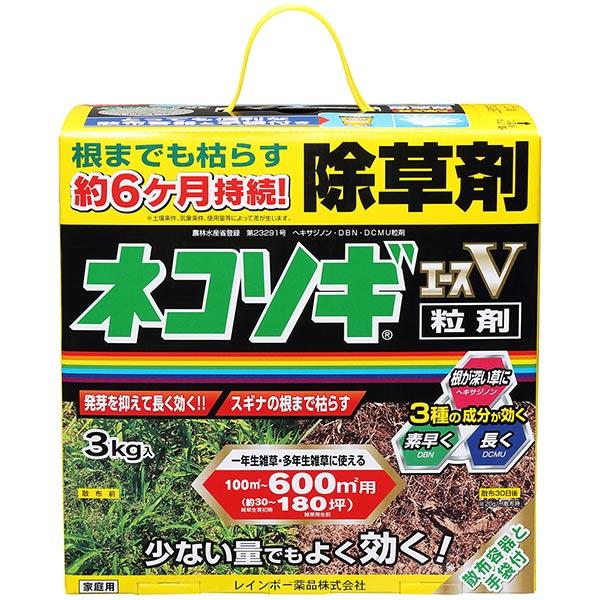 3種類の成分で幅広い雑草に効果を発揮します レインボー薬品 除草剤 ネコソギエースV粒剤 3kg×6箱 ランキングTOP5 A ケース販売 海外限定