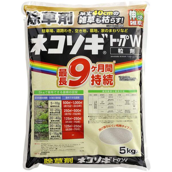 最長9ヶ月間持続で草丈40cmの雑草も枯らす レインボー薬品 除草剤 ネコソギトップW粒剤 引出物 A 5kg×4袋 ケース販売 セール特価