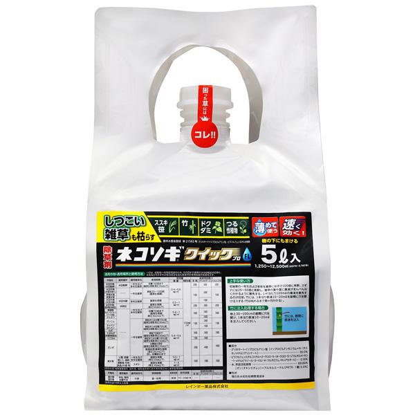 レインボー薬品 除草剤 ネコソギ クイックプロFL 5L×4本(ケース販売) A