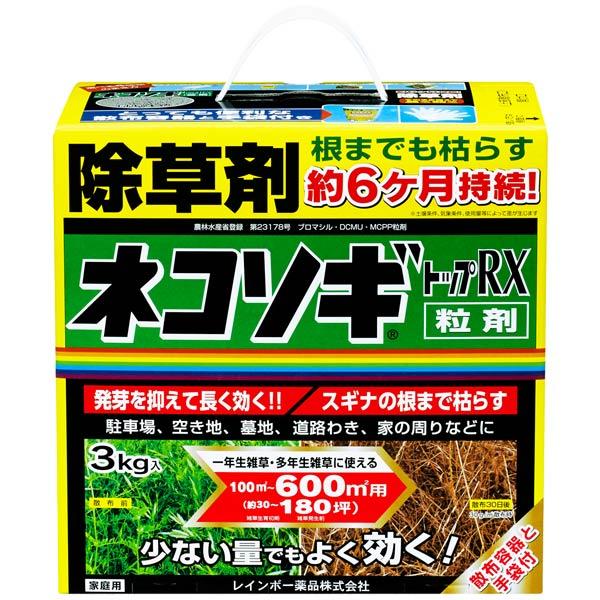 レインボー薬品 除草剤 ネコソギトップRX粒剤 3kg×6個(ケース販売) A