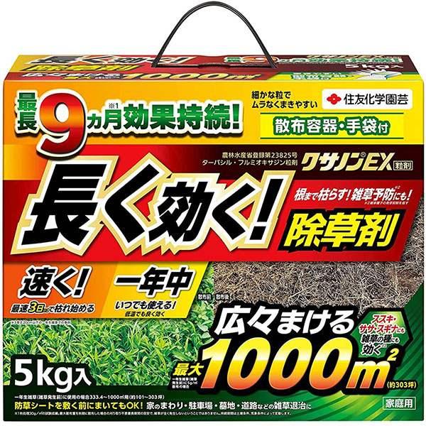 住友化学園芸 除草剤 クサノンEX粒剤 5kg×4箱(ケース販売) A