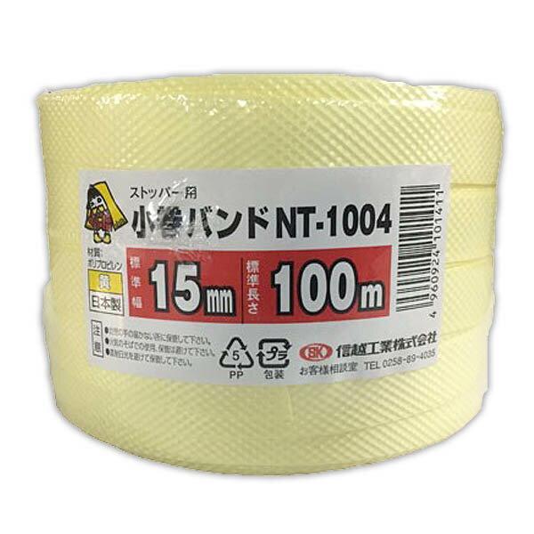 信越工業 小巻バンド NT 黄色 15×100×36個 大箱 B