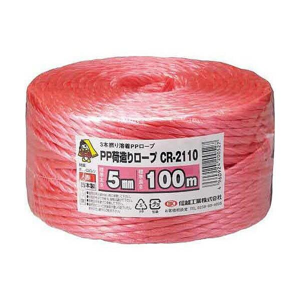 信越工業 PP荷造りロープ 赤 CR-2110 5mm×100m×36 大箱 B