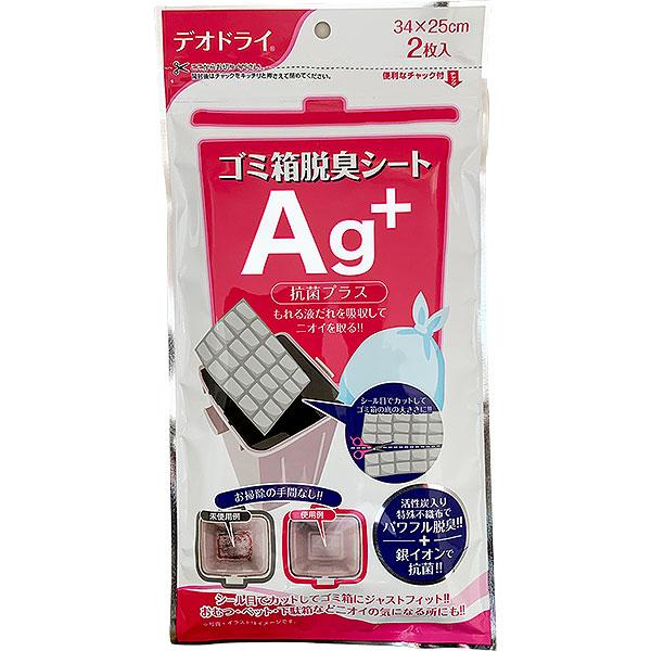 デオドライ ゴミ箱脱臭シート Ag+ 抗菌プラス 2枚入×24個 (ケース販売) 豊田化工 B