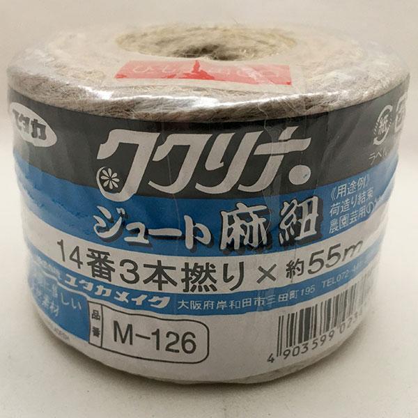 ユタカメイク ジュート麻 14番 55m M-126×120個 大箱 B