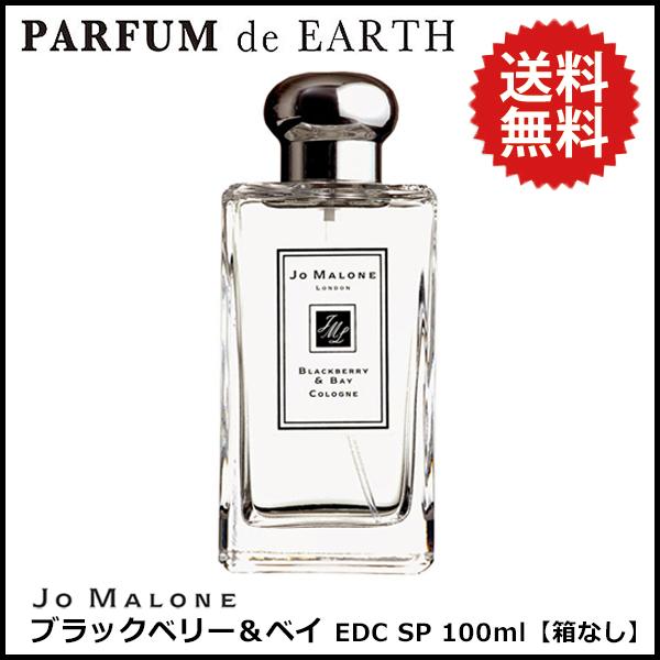 【箱なし】ジョーマローン ブラックベリー&ベイ コロン EDC SP 100ml (6104)【送料無料】【あす楽対応_14時まで】【香水】【香水 メンズ レディース】