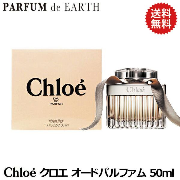 wish chloe chloe chloe eau de parfum 50 ml edp sp. Black Bedroom Furniture Sets. Home Design Ideas