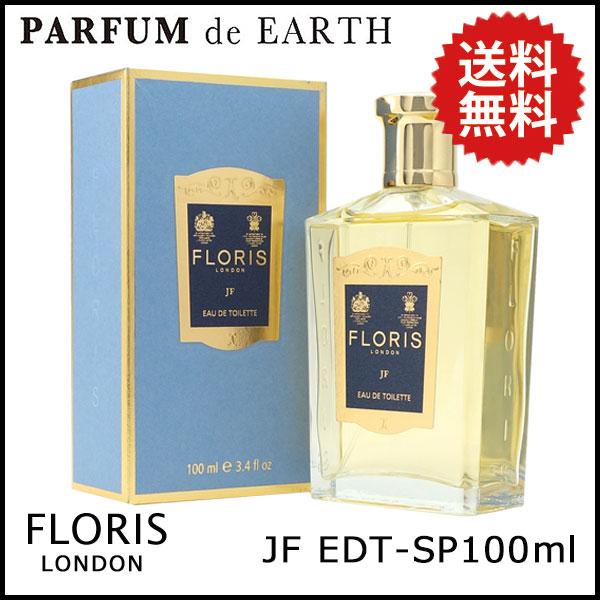 フローリス FLORIS フローリス JF EDT SP 100ml JF Eau De Toilette【送料無料】【あす楽対応_14時まで】【香水 メンズ】【バレンタイン ギフト】