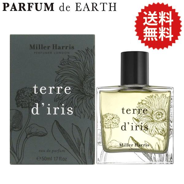 ミラーハリス テール ディリス オードパルファム EDP SP 50ml 【送料無料】【限定SALE】Miller Harris Terre D'lris Eau de Parfum 【あす楽対応_14時まで】【父の日 ギフト】【新生活 印象】