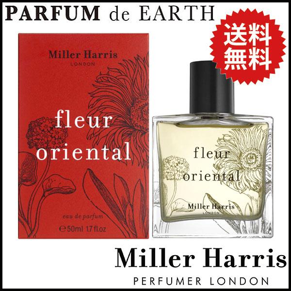 送料無料!【ミラーハリス】フルール オリエンタル オードパルファム EDP SP 50mlMiller Harris Fleur Oriental Eau de Parfum 【あす楽対応_14時まで】【香水】【香水 メンズ レディース】