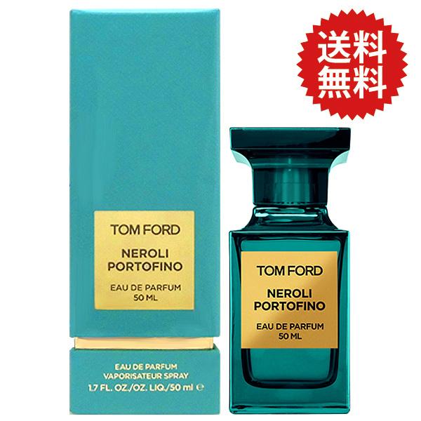 トムフォード TOM FORD ネロリ ポルトフィーノ EDP SP 50ml【送料無料】Tom Ford Neroli Portofino【あす楽対応_お休み中】【香水 メンズ レディース】【父の日 ギフト】【新生活 印象】