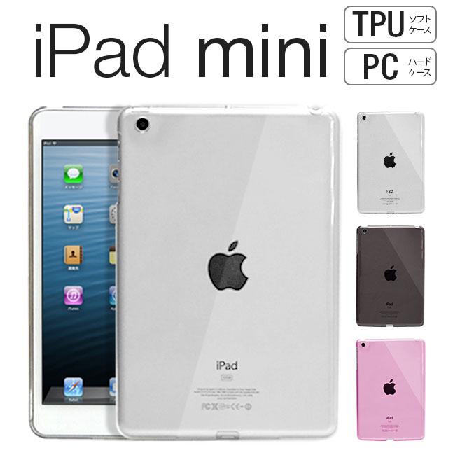 ハードケース iPad mini iPadmini ケース カバー 保護 アイパッドミニ プラスチック クリアケース 透明 シンプル ハード メール便送料無料 TPU クリア 無地 2019 与え 3 ipadmini5 ポイント消化 {1} iPadmini4 2 4 ipadmini3 シリコン ipadmini ショッピング 5