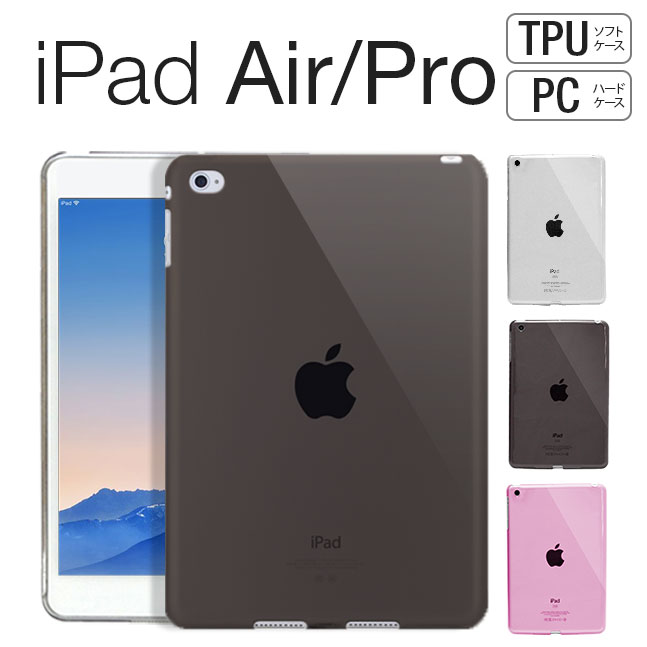 ハードケース ソフトケース iPad air2 iPadair pro 9.7 ケース カバー 保護 プラスチック クリアケース 透明 無地 ipadpro アイパッドプロ 交換無料 シンプル トラスト アイパッドエアー クリア TPU メール便送料無料 ipadair2 air {1} ハード