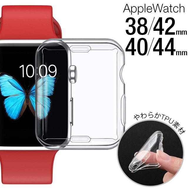 ★メール便★【apple watch series 2 3 アップルウォッチ ケース クリアケース 38mm 42mm アップル ウォッチ カバー クリア 透明 TPU 液晶保護】 Apple watch TPUクリアケース