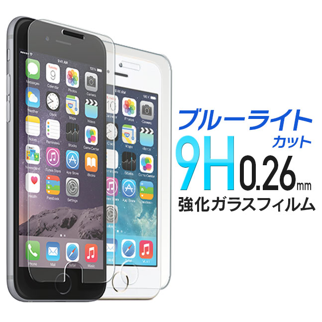 de86c48e92 【iPhoneXS Max iPhoneXSmax iPhoneXR iPhoneX iPhone8 iPhone ガラスフィルム ブルーライトカット  ブルーライト ガラス