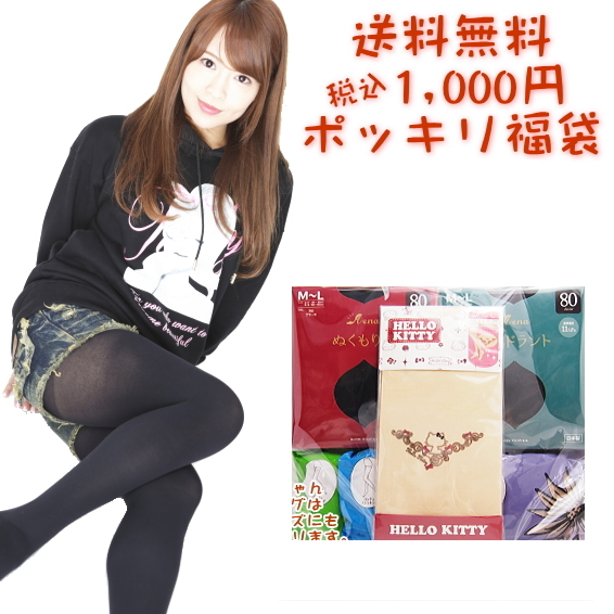 49f0c7663 Lucky bag 1,000 yen warmth tights deodorant tights stockings Kitty one  point stockings cat POS with ...
