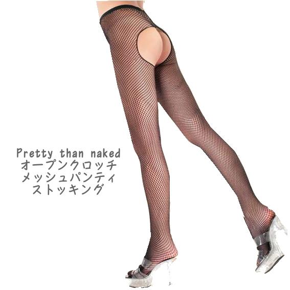 【Pretty than naked】オープンクロッチ☆メッシュパンティストッキング