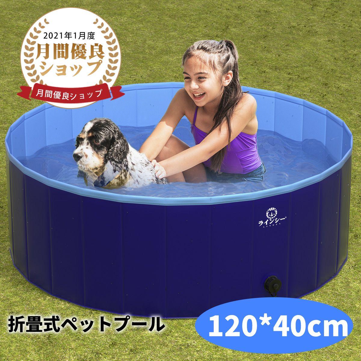 当店は最高な サービスを提供します ペットプール 120 40 限定品 犬用プール プール ペット用 犬 あす楽対応