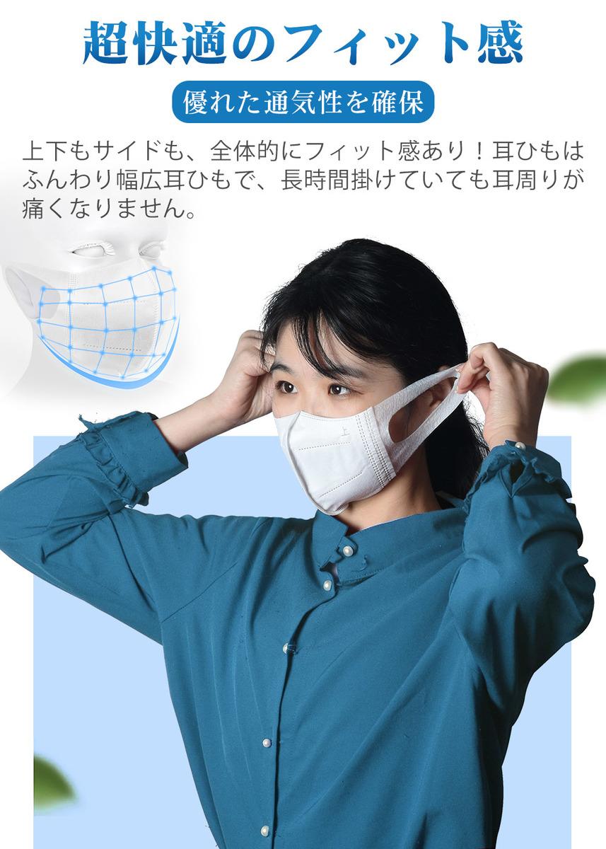 超 快適 マスク 50 枚 在庫 あり