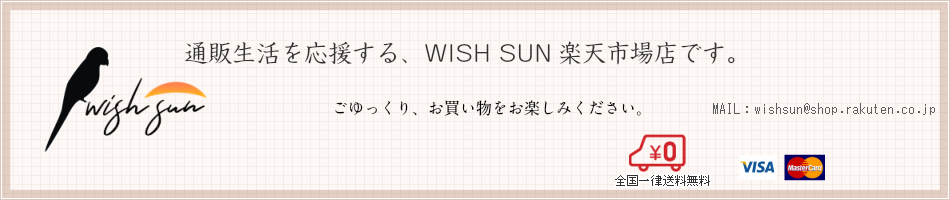 WISH SUN:通販生活を応援する、WISH SUN(ウイッシュサン)です。
