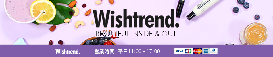 Wishtrend:韓国のスキンケアブランド、Wishtrend