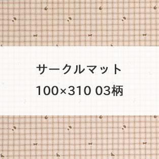 サークルマット 100×310 03柄