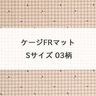 ケージFRマット Sサイズ 03柄