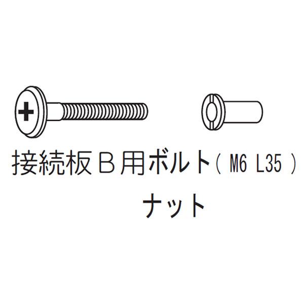 通販 接続板B用ボルト 直送商品 ナット 1組