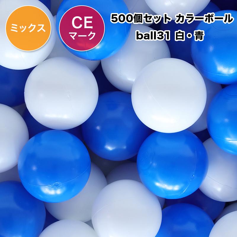 ボールプール用ボール カラーボール ボールプール ボール500個入り 《白・青》大き目 セーフティボール