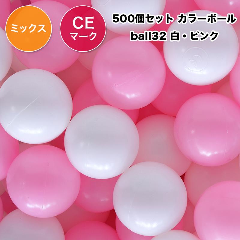 ボールプール用ボール カラーボール ボールプール ボール500個入り 《白・ピンク》大き目 セーフティボール