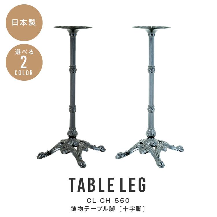 鋳物テーブル脚[十字脚] パーツ【サイズ 565×415×50φ(mm)】CL-CH-550 日本製