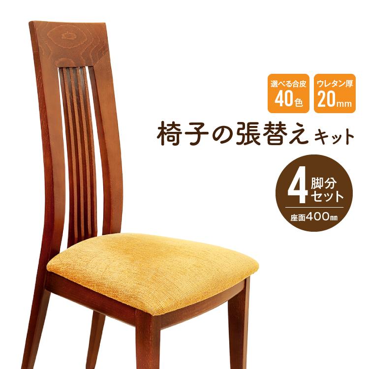 椅子の張り替えキット【合皮40色から選べる】座面400mmサイズ4脚セット(ウレタン厚20mm)初心者セット