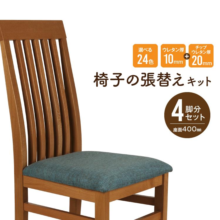 椅子の張り替えキット【24色から選べる】座面400mmサイズ4脚セット(ウレタン厚10mm・チップウレタン厚20mm)