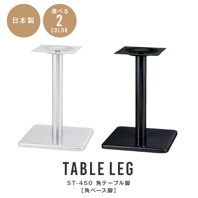角テーブル脚[角ベース脚]【サイズ 450×450×76Ф(mm)】ST-450 日本製