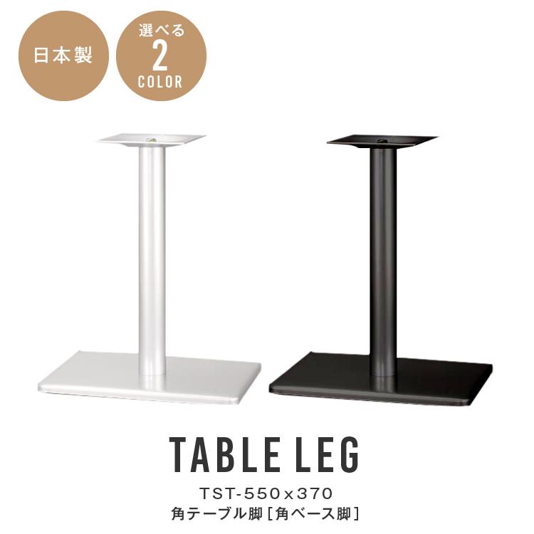 角テーブル脚[角ベース脚]【サイズ 550×370×76Ф(mm)】TST-550x370 日本製