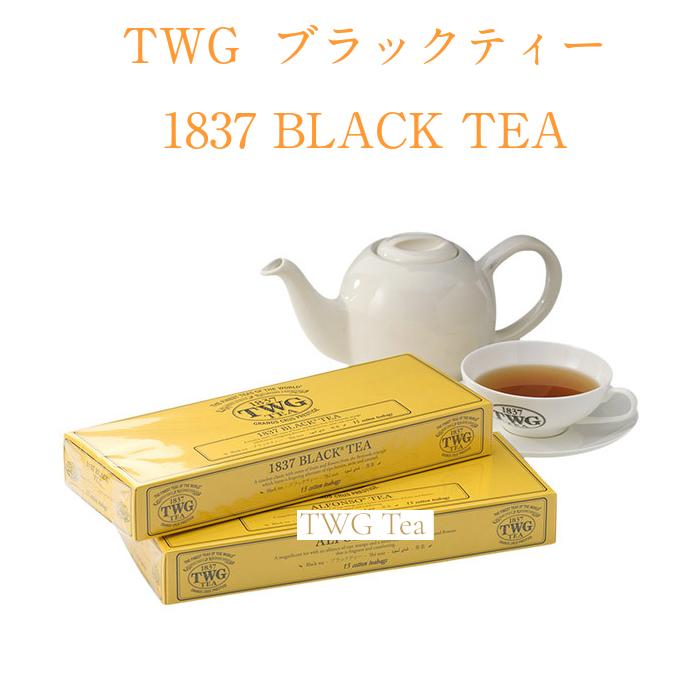 TWG 1837 Black Tea(1837 ブラックティー) シンガポール高級紅茶 ティーバッグ 15袋