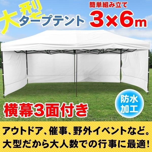サプライズPRICE!!【送料無料】タープテント 大型 3m×6m 横幕3面付き 白 緑 青 赤 折りたたみ 日よけ 雨よけ イベント 屋台 ワンタッチ 3×6m 6×3m###幕付テントS-3X6C###